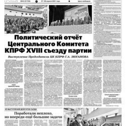 Правда 44-2021 (Редакция газеты Правда)