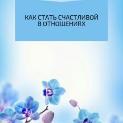 Как стать счастливой в отношениях (Дария Каюмова)
