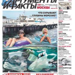 Аргументы и Факты Москва 17-2021 (Редакция газеты Аргументы и Факты Москва)