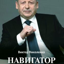 Навигатор лидера (Виктор Николенко)