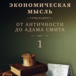 Экономическая мысль. Том 1. От Античности до Адама Смита (Мюррей Ротбард)