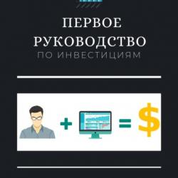 Первое руководство по инвестициям (Роберт Найман)