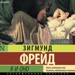 Аудиокнига Я и Оно (сборник) (Зигмунд Фрейд)