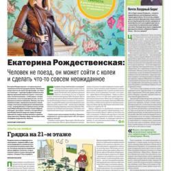 Труд 7 31-32-2021 (Редакция газеты Труд 7)