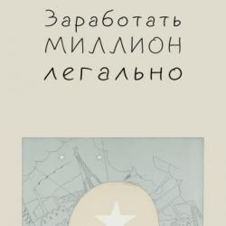 Заработать миллион легально (Владимир Загубевич)