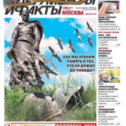 Аргументы и Факты Москва 18-2021 (Редакция газеты Аргументы и Факты Москва)
