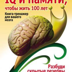Супертренинг IQ и памяти, чтобы жить 100 лет. Книга-тренажер для вашего мозга (Антон Могучий)