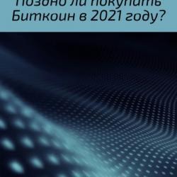 Поздно ли покупать Биткоин в 2021 году? (Эдвард Кир)