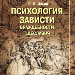 Психология зависти, враждебности, тщеславия (Е. П. Ильин)