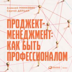 Аудиокнига Проджект-менеджмент. Как быть профессионалом (Алексей Минкевич)