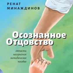 Аудиокнига Осознанное Отцовство (Ренат Минаждинов)