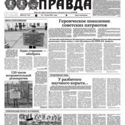 Правда 50-2021 (Редакция газеты Правда)