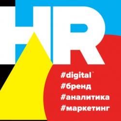 HR #digital #бренд #аналитика #маркетинг (Нина Осовицкая)