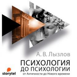 Аудиокнига Психология до «психологии». От Античности до Нового времени (Алексей Лызлов)