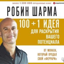 Аудиокнига 100 + 1 идея для раскрытия вашего потенциала от от монаха, который продал свой «феррари» (Робин Шарма)