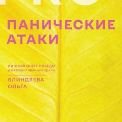 PRO панические атаки: личный опыт победы и натренированные удары (Ольга Блиндяева)