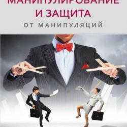 Манипулирование и защита от манипуляций (Виктор Шейнов)