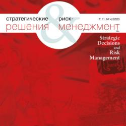 Стратегические решения и риск-менеджмент № 4 (117) 2020 (Группа авторов)