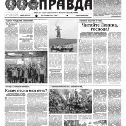 Правда 52-2021 (Редакция газеты Правда)