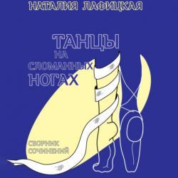 Аудиокнига Танцы на сломанных ногах (Н. В. Лафицкая)