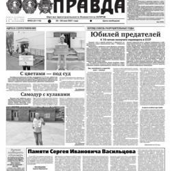 Правда 53-2021 (Редакция газеты Правда)