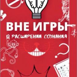 Вне игры (Марина Кулизина)