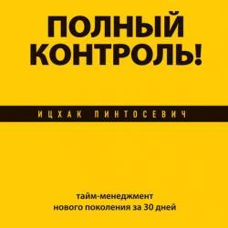 Полный контроль! Тайм-менеджмент нового поколения за 30 дней(Ицхак Пинтосевич) - скачать книгу
