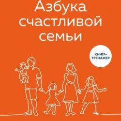 Азбука счастливой семьи. 30 уроков осознанного родительства (Диана Машкова)