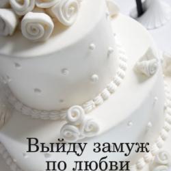 Выйду замуж по любви. Как сделать так, чтобы вэтот раз всеполучилось - скачать книгу