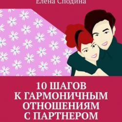 10шагов кгармоничным отношениям спартнером. Мини-курс для женщин (Елена Сподина)