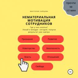 Аудиокнига Нематериальная мотивация сотрудников (Виктория Зайцева)