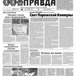Правда 54-2021 (Редакция газеты Правда)