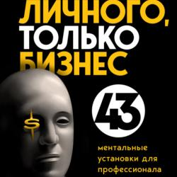 Ничего личного, только бизнес. 43 ментальные установки для профессионала (Сергей Разыграев)