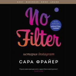 Аудиокнига No Filter. История Instagram (Сара Фрайер)