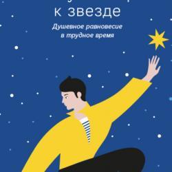 Свой путь направь к звезде. Душевное равновесие в трудное время - скачать книгу
