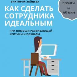 Аудиокнига Как сделать сотрудника идеальным (Виктория Зайцева)