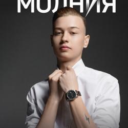 Молния. Как школьник, мечтавший быть дипломатом, стал предпринимателем и изменил свою жизнь (Ярослав Никитин)