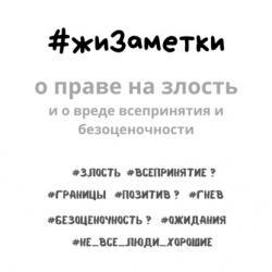 #жиЗаметки. О праве на злость и о вреде всепринятия и безоценочности (Елена Иванова)