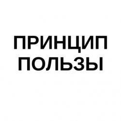 Принцип пользы (Генри Форд)