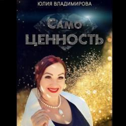 Аудиокнига СамоЦЕННОСТЬ (Юлия Владимирова)