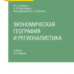 Экономическая география и регионалистика 3-е изд., пер. и доп. Учебник для СПО (Юрий Алексеевич Симагин)
