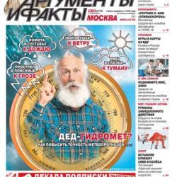 Аргументы и Факты Москва 22-2021 (Редакция газеты Аргументы и Факты Москва)