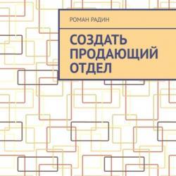 Создать продающий отдел (Роман Радин)