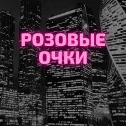 Розовые очки (Давид Геннадьевич Назаров)