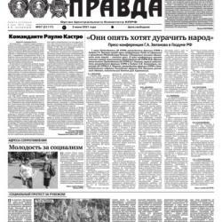 Правда 57-2021 (Редакция газеты Правда)