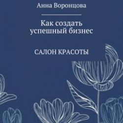 Как создать успешный бизнес (Анна Борисовна Воронцова)