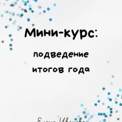 Мини-курс: подведение итогов года (Елена Иванова)