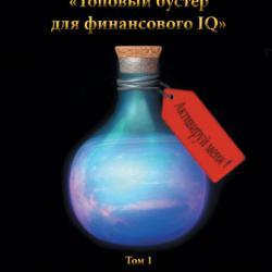 Топовый бустер для финансового IQ (Шелдон Купер)
