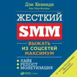 Аудиокнига Жесткий SMM (Дэн Кеннеди)