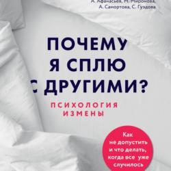 Почему я сплю с другими? Психология измены - скачать книгу
